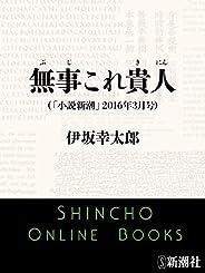 無事これ貴人 (小説新潮) (Kindle Single)