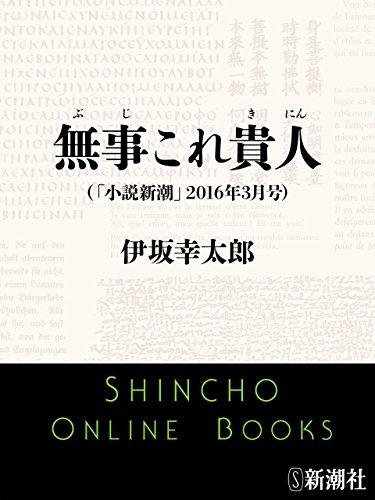無事これ貴人 (小説新潮) (Kindle Single)の詳細を見る