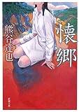 懐郷 (新潮文庫)