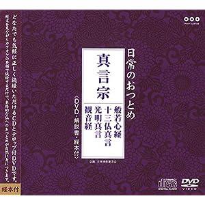 日常のおつとめ 真言宗 般若心経・十三仏真言・光明真言・観音経(DVD+CD・経本付き)
