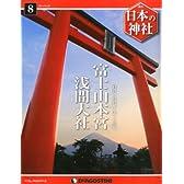 日本の神社 8号 (富士山本宮浅間大社) [分冊百科]