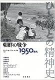 朝鮮の戦争——1950年代 (ひとびとの精神史 第2巻)