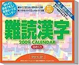 日めくり 難読漢字 2009年カレンダー
