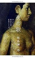 夜の歌―知られざる戦没作曲家・尾崎宗吉を追って