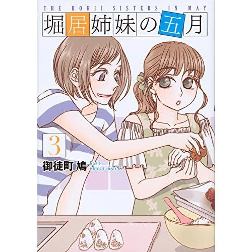 堀居姉妹の五月(3) (KCx)