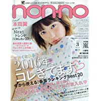 non・no(ノンノ) 2016年 03 月号 [雑誌]