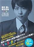 PHOTO BOOK ★ 櫻井翔 2010 ドラマ 「特上カバチ!!」 -