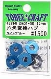 DB01-08 12mm六角変換ハブ ライトブルー 43860