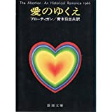 愛のゆくえ (新潮文庫 フ 20-1)