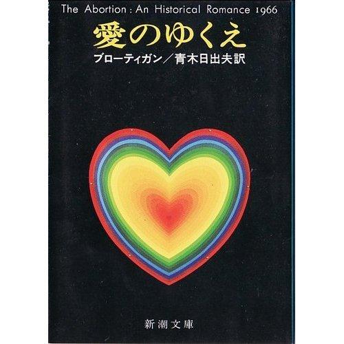 愛のゆくえ (新潮文庫 フ 20-1)の詳細を見る