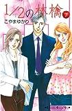 1/2の林檎(7) (Kissコミックス)