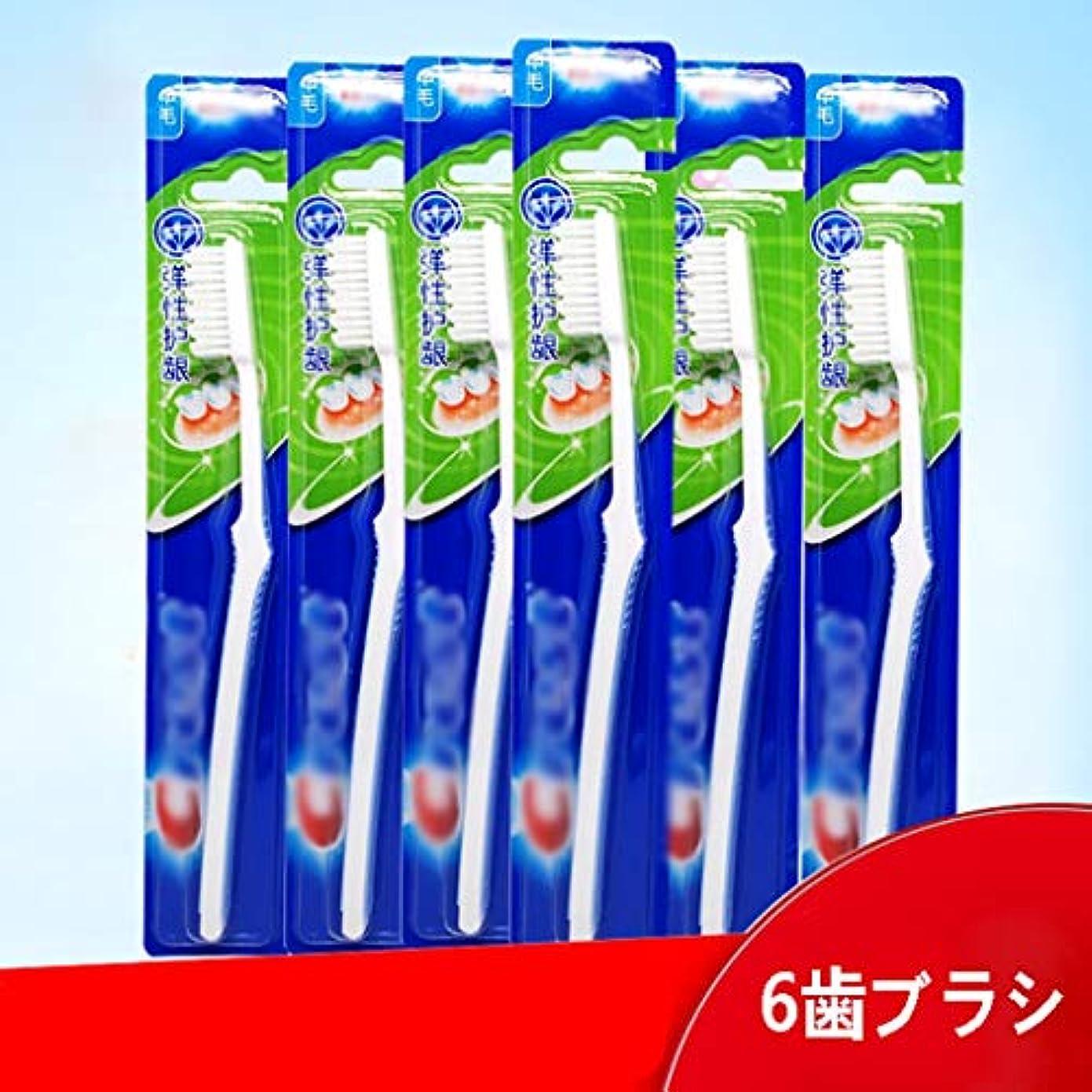 ポジティブ糞保証する超柔らかい歯ブラシ、歯ブラシCarryable、6パック(ランダムカラー)