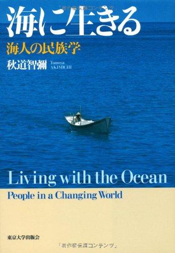 海に生きる: 海人の民族学