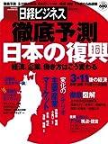徹底予測 日本の復興