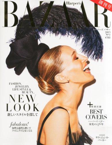 Harper's BAZAAR (ハーパーズ バザー) 2013年 創刊号 [雑誌]の詳細を見る