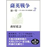 薩英戦争 遠い崖2 アーネスト・サトウ日記抄 (朝日文庫 は 29-2)