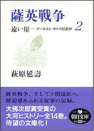薩英戦争 遠い崖2 アーネスト・サトウ日記抄 (朝日文庫 は 29-2)の詳細を見る