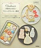 C.bonbonの予約のとれないアイシングクッキー教室: 大人気アイシングクッキー講座のデコレーションテクニック&最新デザイン集