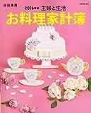 主婦と生活 お料理家計簿 2016年版 (別冊・主婦と生活) -