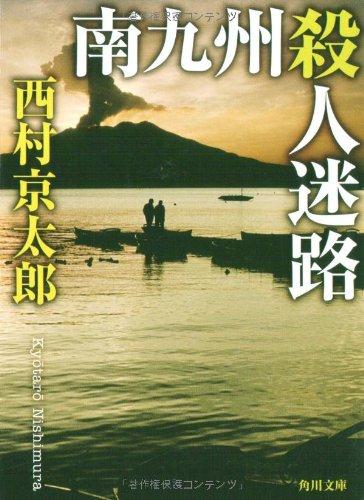 南九州殺人迷路 (角川文庫)の詳細を見る