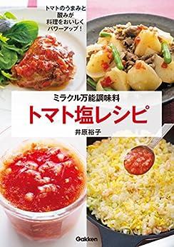 [井原裕子]のミラクル万能調味料トマト塩レシピ