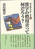 お言葉ですが…〈別巻5〉漢字の慣用音って何だろう?