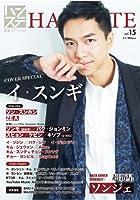 ハンステ韓流ステーションVol.15 (COVER SPECIALイ・スンギ)