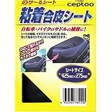 セプトゥー(ceptoo) シートカバー のびーる粘着合皮シート ショートサイズ S-011
