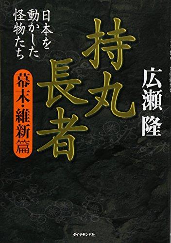持丸長者[幕末・維新篇]―日本を動かした怪物たちの詳細を見る