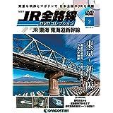 JR全路線DVDコレクション 2号 (JR東海 東海道新幹線 東京~新大阪) [分冊百科] (DVD・DVD専用フォルダ付) (JR全路線 DVDコレクション)