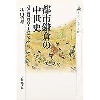 都市鎌倉の中世史―吾妻鏡の舞台と主役たち (歴史文化ライブラリー)