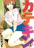 カテキン(1) (ヤングマガジンコミックス)