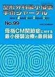 母指CM関節症に対する最小侵襲治療の最前線 (整形外科最小侵襲手術ジャーナル)