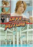 「DIVE TO THE FUTURE」 [DVD]