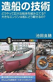 造船の技術 どうやって巨大な船体を組み立てる?大きなエンジンは船にどう載せるの? (サイエンス・アイ新書)