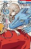 蒼竜の側用人 2 (花とゆめコミックス)