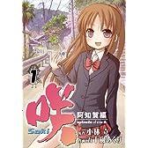 咲 Saki 阿知賀編 episode of side-A (1) (ガンガンコミックス)