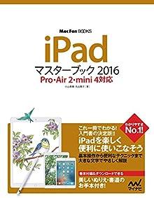 iPadマスターブック 2016 Pro・Air 2・mini 4対応 [iPad masterbook]