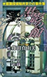 黒影の館 建築探偵桜井京介の事件簿 (講談社ノベルス)