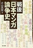 戦後「日本マンガ」論争史