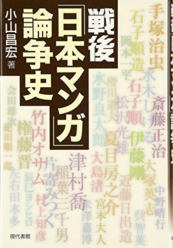 戦後「日本マンガ」論争史の詳細を見る