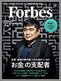ForbesJapan (フォーブスジャパン) 2016年 08月号 [雑誌]