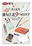 NHK俳句 俳句上達9つのコツ じぶんらしい句を詠むために 画像