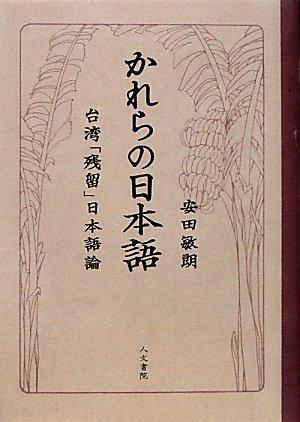 かれらの日本語―台湾「残留」日本語論の詳細を見る