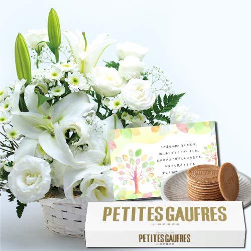 誕生日 のし メッセージカード 付き プティー ゴーフル & メモリアル アレンジ ホワイト M 誕生日 お祝い 花束 フラワー ギフト (HM)