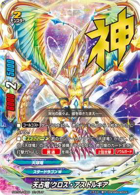 バディファイト/S-BT01-0089 天占竜 クロス・アストルギア【ゴッドレア】