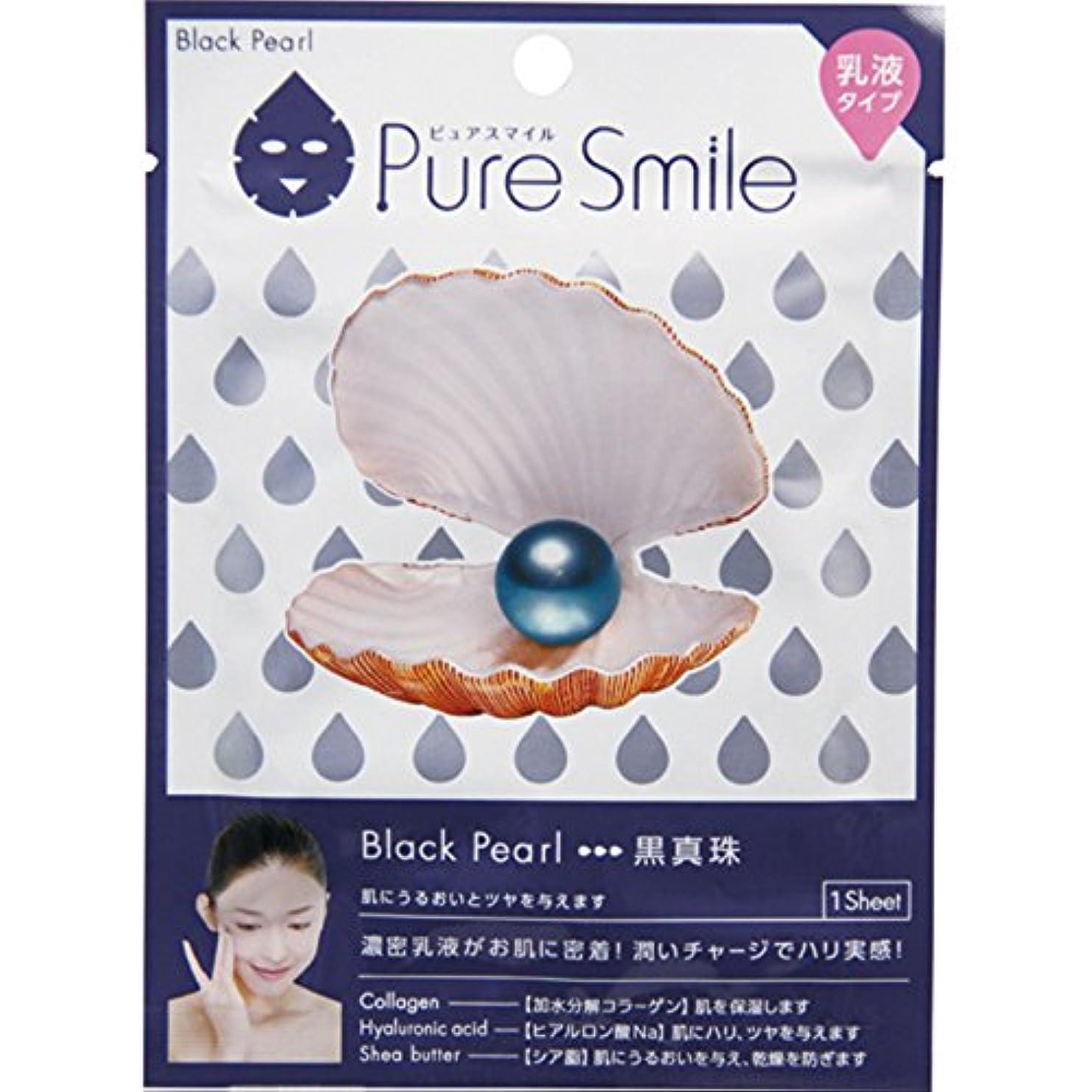 予防接種コア一ピュアスマイル 乳液エッセンスマスク 黒真珠 1枚【5個セット】