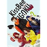 KISSBEE JIGOKU vol.2