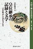皇位継承の記録と文学 『栄花物語』の謎を考える (日記で読む日本史)