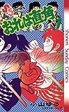 おれは直角(7) (少年サンデーコミックス)